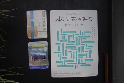 191024 商業1部会視察@2日目 (185)_R.JPG