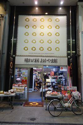 191024 商業1部会視察@2日目 (249)_R.JPG