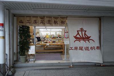 191024 商業1部会視察@2日目 (68)_R.JPG