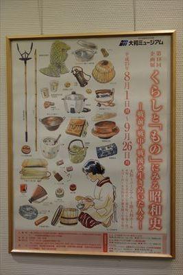 191124 大嘗宮から昭和、そして百人一首へ (100)_R.JPG