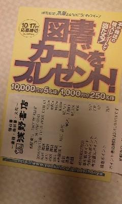 A100917 図書カード プレゼント001.JPG