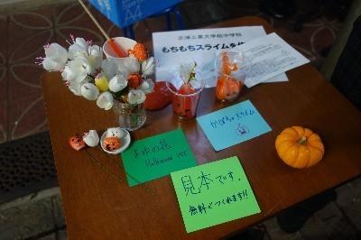 A171028 ハロウィンイベント@大津ヶ丘 (7).JPG