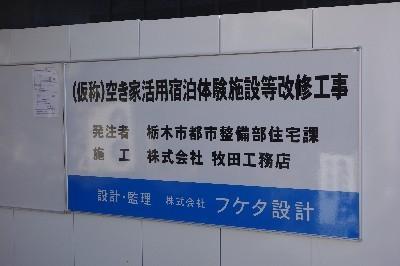 A180218 千葉県建築士会 親睦旅行�@ (23).JPG