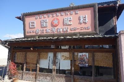 A180218 千葉県建築士会 親睦旅行�@ (51).JPG