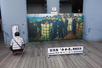 A 181111 宅建柏地区 日帰り旅行 (14).jpg