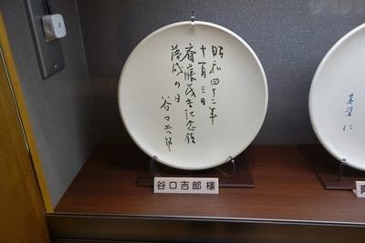 A 181205 宅建東葛支部旅行 (42).jpg