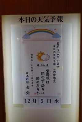 A 181205 宅建東葛支部旅行 (8).jpg