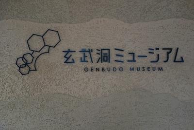 A 190430 出石、「豊岡」、京都 (156).jpg