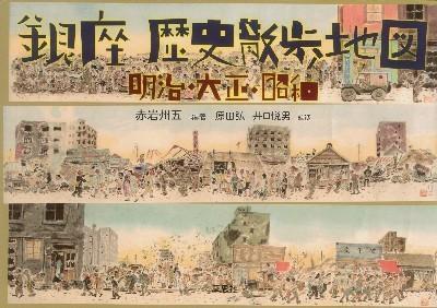 A  銀座歴史散歩地図.JPG