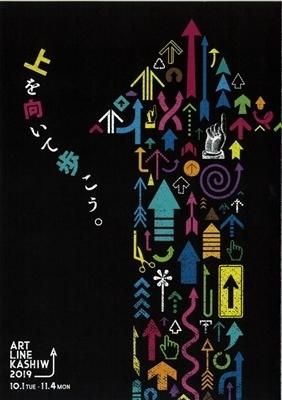 A ART LINE KASHIWA 2019.jpg