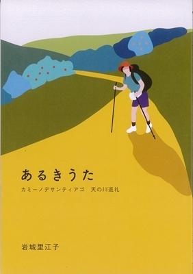 A あるきうた(ブック).jpg