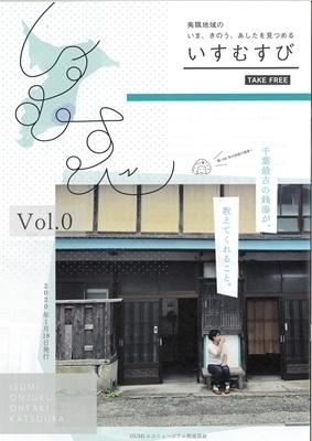 A いすむすび Vol.0.jpg
