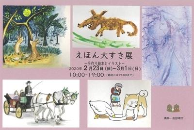 A えほん大すき展.jpg