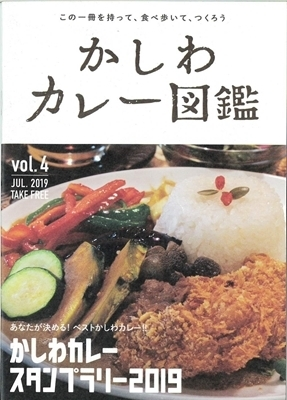 A かしわカレー図鑑 Vol.4.jpg