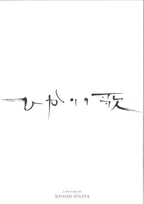A ひかりの歌.jpg