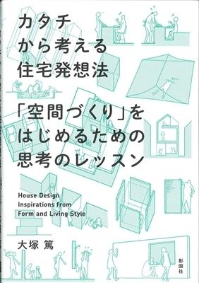 A カタチから考える住宅発想法.jpg