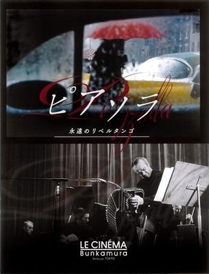 A ピアソラ【映画】.jpg