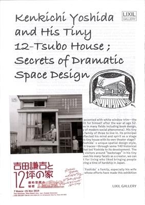 A 吉田謙吉と12坪の家.jpg