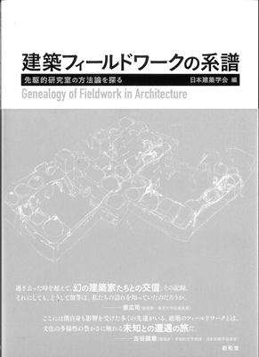 A 建築フィールドワークの系譜.jpg
