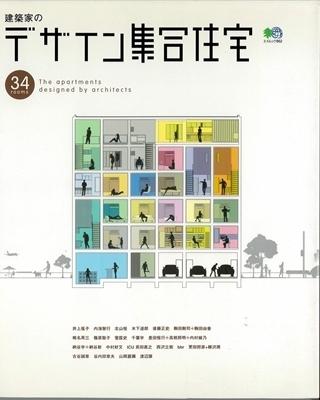A 建築家のデザイン集合住宅.jpg