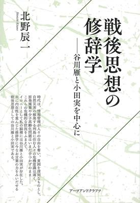 A 戦後思想の主事学.jpg