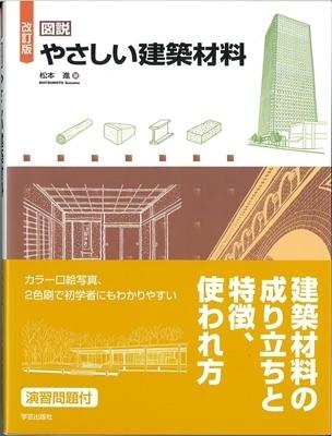 A 改訂版 図説 やさしい建築材料.jpg