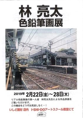 A 林亮太 色鉛筆画展.jpg