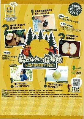 A 梨のひみつ探検隊.jpg