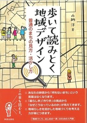 A 歩いて読み解く地域デザイン.jpg