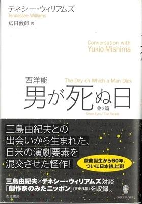 A 男が死ぬ日(戯曲).jpg