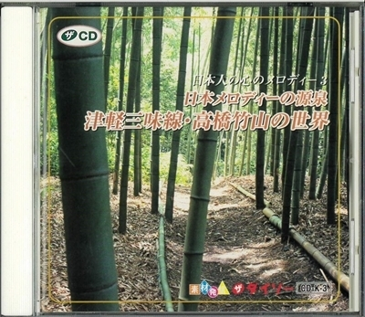 A 高橋竹山の世界.jpg