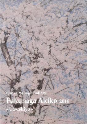 A Fukunaga Akiko 2016.JPG