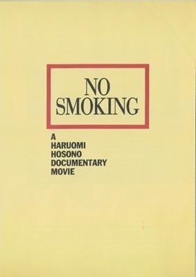 A NO SMOKING.jpg