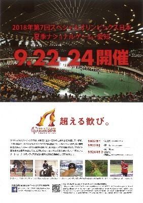 Aスペシャルオリンピックス.JPG