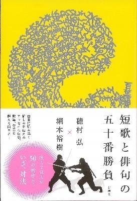 A短歌と俳句の五十番勝負.JPG