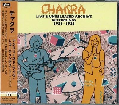 CHAKRA KIVE & UNRELEASED ARCHIVE 1981-1983_R.jpg