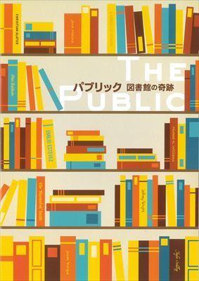 パブリック 図書館の奇跡_R.jpg