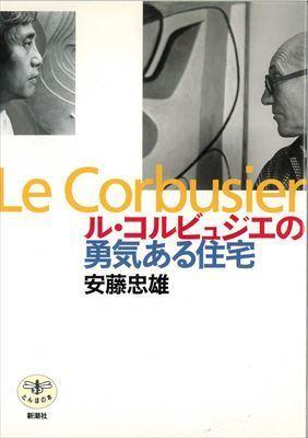 ル・コルビュジエの勇気ある住宅_R.jpg