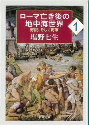ローマ亡き後の地中海世界1_R.jpg