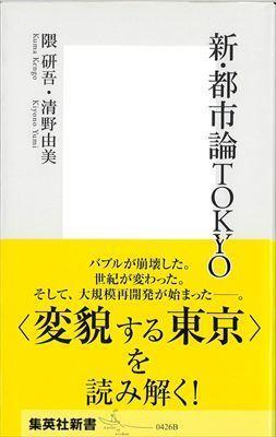 伸・都市論TOKYO_R.jpg