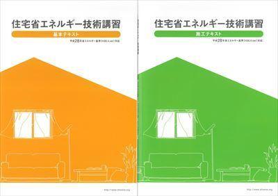 住宅省エネルギー技術講習_R.jpg