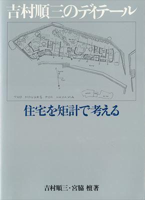 吉村順三のディテール_R.jpg
