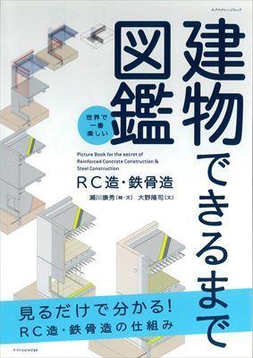 建物できるまで図鑑_R.jpg