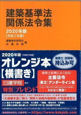 建築基準法関係法令集2020年版_R.jpg