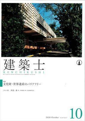建築士 202010_R.jpg
