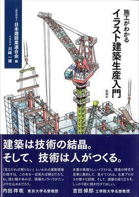 施工がわかる イラスト建築生産入門_R.jpg