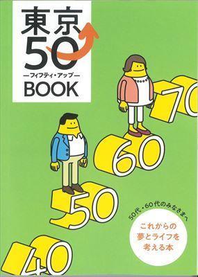 東京50アップ ブック_R.jpg