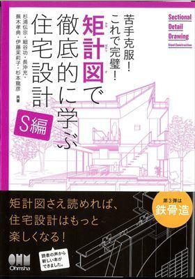 矩計図で徹底的に学ぶ住宅設計S編_R.jpg