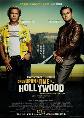 ONCE UPON A TIME IN HOLLYWOOD_R.jpg